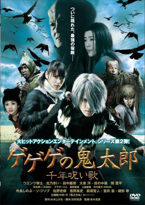 『ゲゲゲの鬼太郎 千年呪い歌』 (C) 2008「ゲゲゲの鬼太郎」フィルムパートナーズ