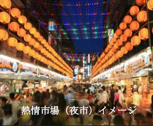 熱情市場(夜市)イメージ