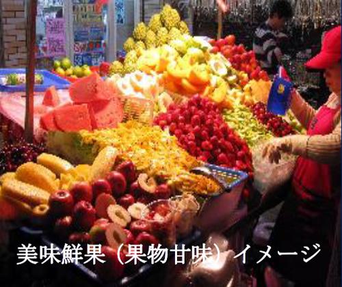 美味鮮果(果物甘味)イメージ