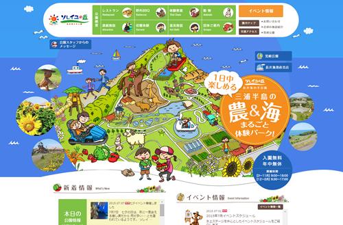 長井海の手公園 ソレイユの丘 公式サイトより