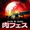 東京・お台場で秋の「肉フェス」開催決定!今回は2015年9月18日(金)から27日(日)まで