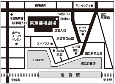 東京芸術劇場劇場前広場(東京都豊島区西池袋1-8-1)へのアクセスは池袋駅西口より徒歩2分