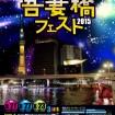 音楽とビールで夏の水辺を楽しむ「吾妻橋フェスト」が8/21~23(金~日)に開催