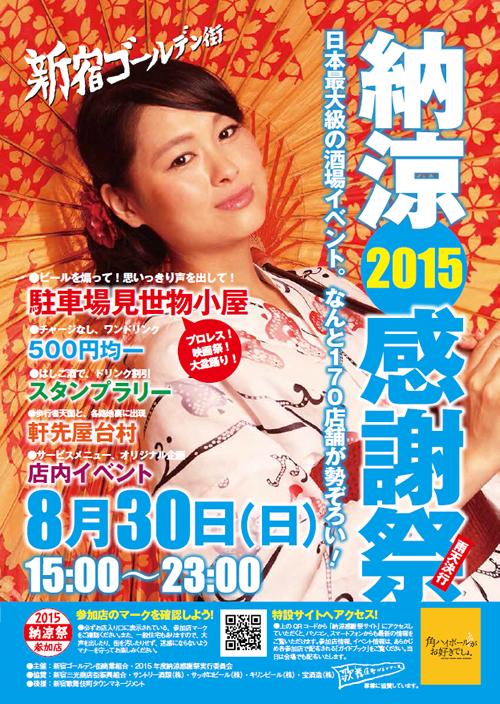 「新宿ゴールデン街 納涼感謝祭2015」が8月30日(日)に開催!この日は入場フリー、ワンドリンク500円均一