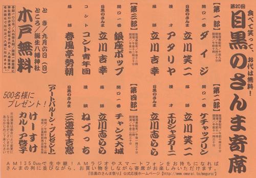 誕生八幡神社の特設会場で入場無料の落語会「目黒のさんま寄席」も開催