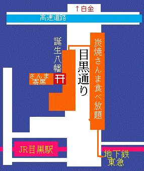 JR目黒駅を降りてすぐ、目黒通りと誕生八幡神社周辺