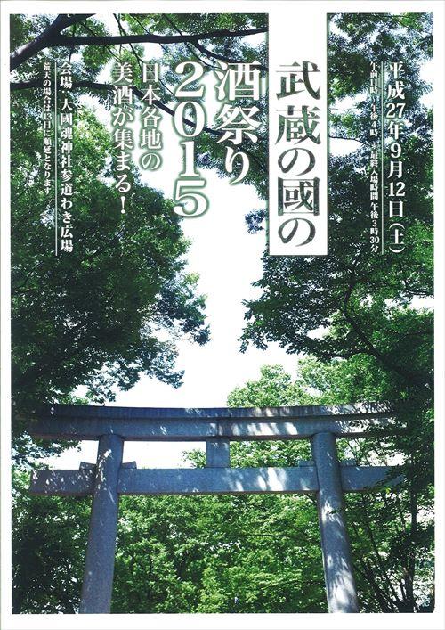 大國魂神社に日本各地のお酒が集合!「武蔵の國の酒祭り2015」が9月12日(土)に開催