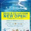 沖縄・久米島のアンテナショップ「久米島印商店」が阿佐ヶ谷にオープン!直送食材ランチやディナーも