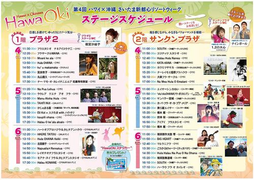 ハワイ×沖縄 ステージプログラム