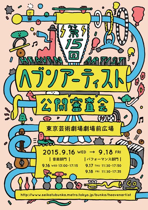 大道芸の公開オーディション!「第15回ヘブンアーティスト公開審査会」が9月16日~18日に池袋で
