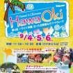 埼玉県内最大の「ハワイ&沖縄フェス」が2015年9月4日(金)~6日(日) にさいたまアリーナで開催