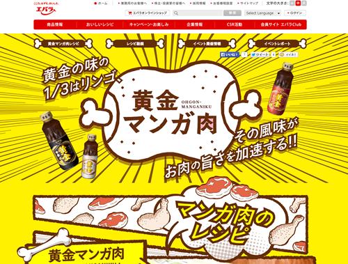 「黄金マンガ肉カフェ」公式サイト