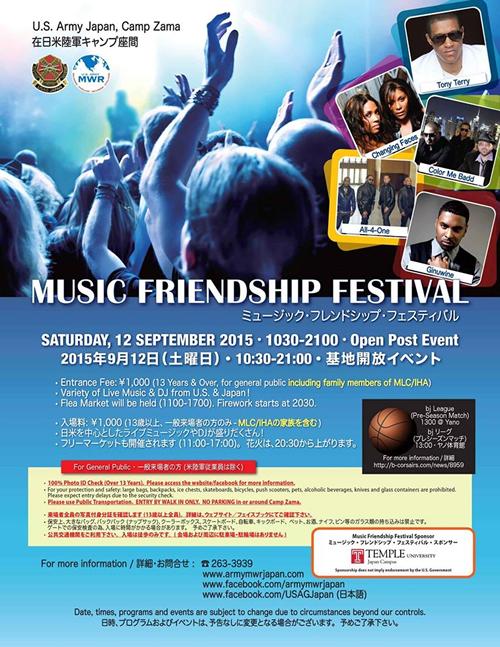 在日米陸軍キャンプ座間で「ミュージックフェスティバル」が2015年9月12日(土) に開催 - 花火も打ち上げ