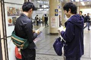東京や東京メトロに隠された謎を解き明かしながらゴールを目指す体験型ゲーム