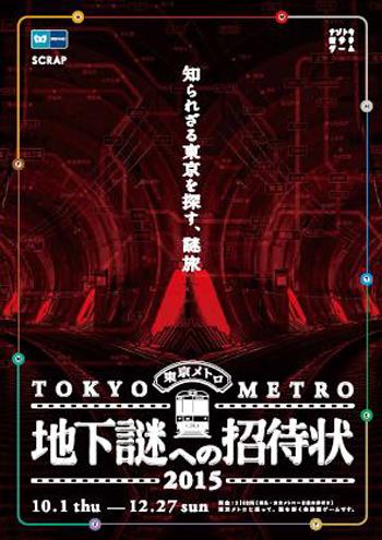 東京中に仕掛けられた謎を解きながらゴールを目指せ!「地下謎への招待状2015」が10月1日からスタート