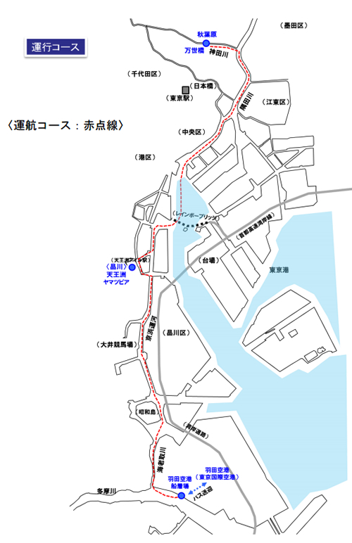 新しい空港アクセス!羽田空港~秋葉原間の舟便の実験開始(9/19~9/26乗船予約受付中)