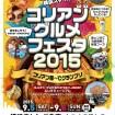 横浜赤レンガ倉庫で「コリアングルメフェスタ 2015」が9月5、6日(土・日)に開催 - グルメブース出店とライブステージ