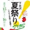 シモキタ音頭で盆踊り!「下北沢夏祭り2015」が8月15日、16日(土、日)開催