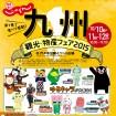 九州全県のグルメが代々木公園に勢揃い!「九州観光・物産フェア2015」が10月10日(土)~12日(月祝)開催