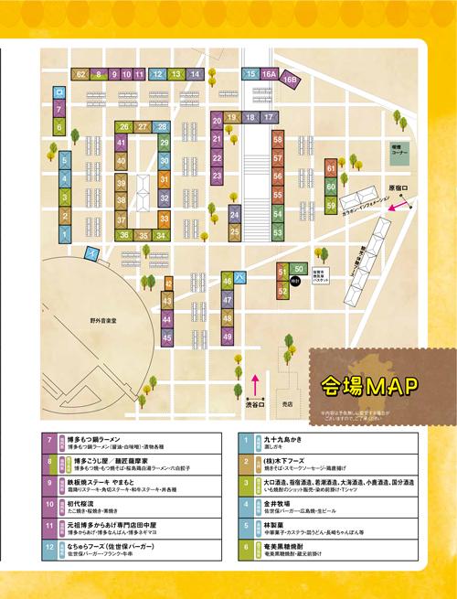 代々木公園 会場マップ