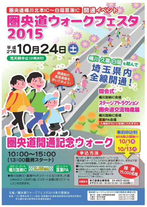 桶川北本IC~白岡菖蒲IC開通記念「ウォークフェスタ2015」10/24(土)開催(事前申込み制)