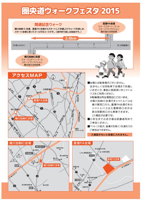 桶川加納ICから菖蒲PAまでの区間、約2.8kmを歩いて往復。コースは自由に折り返しが可能。