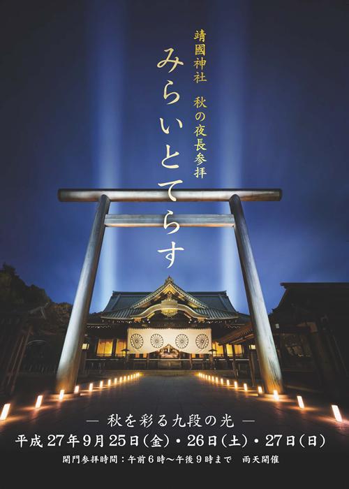 靖國神社で夜の境内を幻想的にライトアップする「みらいとてらす」が9月25日(金)~27日(日)に開催