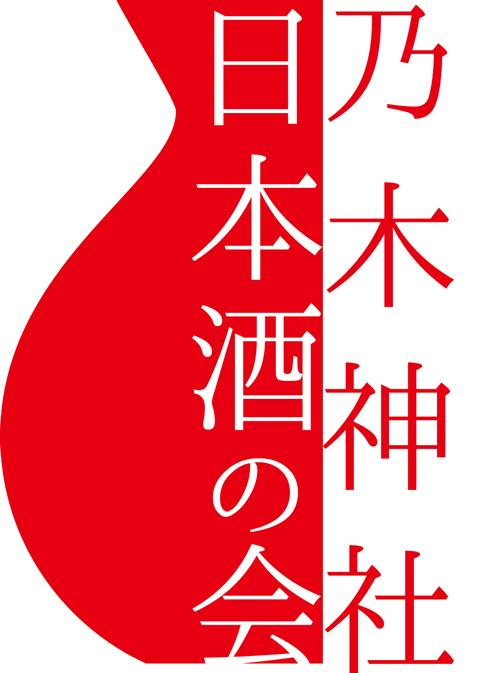 今年で6回目を迎える人気イベント「乃木神社 日本酒の会」 毎年500人の定員がいっぱいになるという