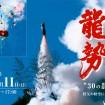 30本の龍が秩父の秋空をかけ昇る!「龍勢祭」が2015年10月11日(日)に開催