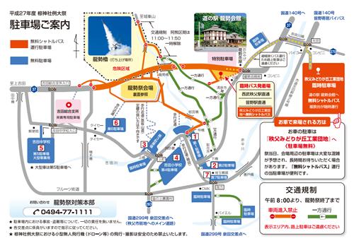 平成27年龍勢祭 駐車場案内図