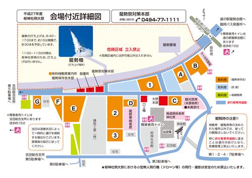 平成27年龍勢祭 会場付近詳細図