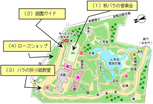 旧古河庭園 秋のバラフェスティバルフェスティバル園内マップ