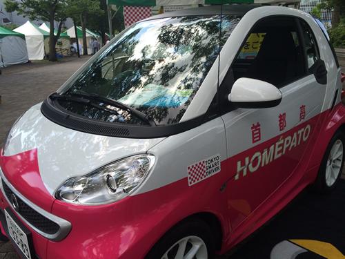 ホメパト(smart/電気自動車)