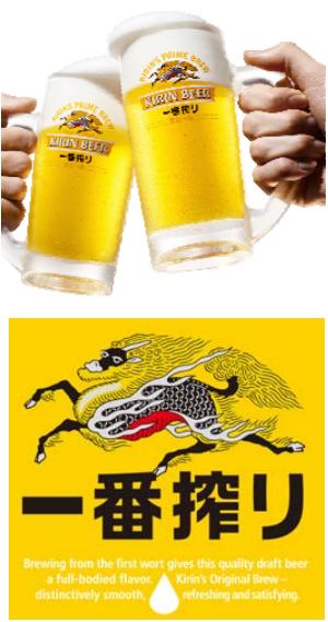 柄「キリン一番搾り」、「キリン一番搾りスタウト」の生ビール(約2時間飲み放題)