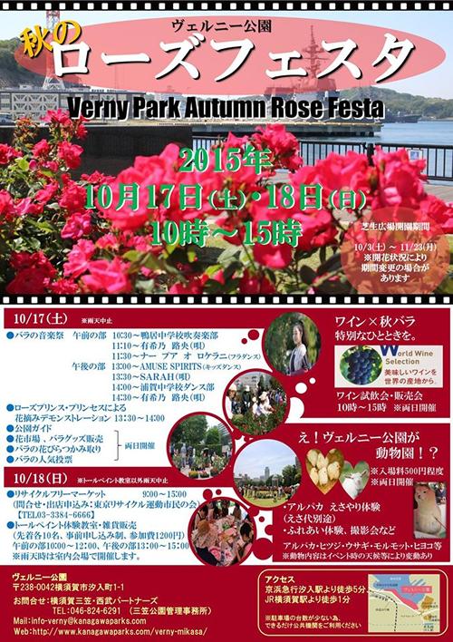 秋バラが満開!横須賀ヴェルニー公園で「秋のローズフェスタ 2015」が10月17日、18日(土日)に