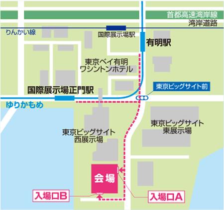 会場はゆりかもめ車両基地(東京都江東区有明3-13-1)