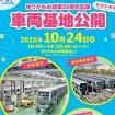 ゆりかもめが開業20周年記念で「車両基地公開イベント」開催!限定2,000名募集(応募期限 10/2まで)