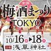 全国の梅酒160種以上を飲み比べ!「梅酒まつり in 東京 2015」が10月16日(金)~18(日)に浅草神社で