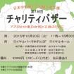 日本中近東アフリカ婦人会主催「第18回チャリティバザー」が10月20日(火)に日本橋で開催
