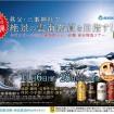 秩父三峯神社で絶景の雲海鑑賞!西武鉄道が「ビール飲み放題 夜行特急ツアー」を11/6と11/28に催行