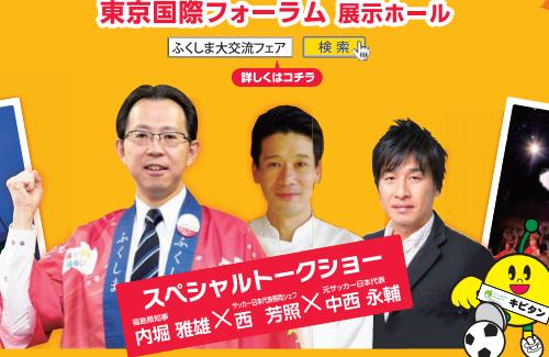 サッカー日本代表帯同シェフの西芳照氏、元サッカー日本代表の中西永輔氏と福島県知事とのトークショー