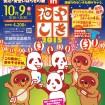 浅草花やしきで「第5回茨城地酒まつり2015」を10月9日(金)に開催 - 28酒蔵が参加