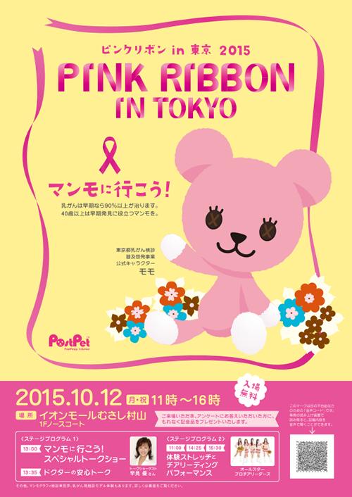 マンモに行こう!「ピンクリボン in 東京 2015」を10月12日にイオンモールむさし村山で開催