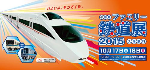 年に一度の感謝イベント「小田急ファミリー鉄道展2015」が10/17、18(土・日)に海老名で開催