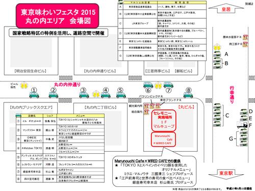 東京味わいフェスタ 2015 丸の内エリア 会場図