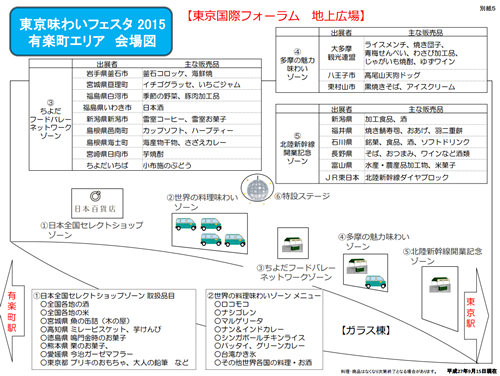 東京味わいフェスタ 2015 有楽町エリア 会場図
