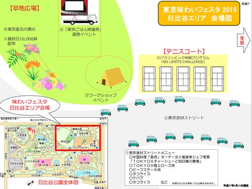 東京味わいフェスタ 2015 日比谷エリア 会場図