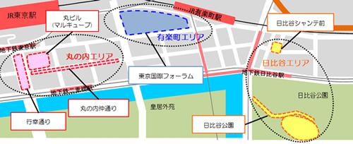 東京味わいフェスタ2015 今年は丸の内エリア(丸ビル、丸の内仲通り、行幸通り)、有楽町エリア(東京国際フォーラム)、日比谷エリア(日比谷公園、日比谷シャンテ前)の3カ所で実施