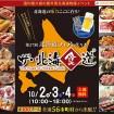 北海カニ、いくら、ラーメンが大集合!「第27回北海道フェア in 代々木」が10月2日(金)~4日(日)に開催