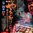 全国のやきとり名店が東松山に集結!「全国やきとリンピック」が9月26日(土)~27日(日)に開催